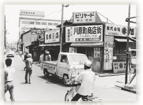 The History of Kawahara-cho Shopping Street